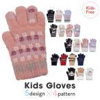 キッズ手袋 子供 かわいい 日本製 送料無料 子ども 手袋 キッズ 裏起毛
