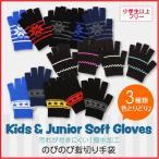 手袋 キッズ スマホ 指なし 撥水加工 防寒 のびのび 送料無料 キッズ手袋 子ども