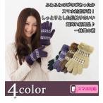 スマホ対応手袋 スマートフォン対応 レディース 手袋 あったか かわいい 手ぶくろ 日本製 2016日本製