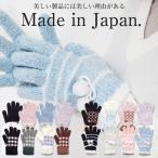 ショッピング手袋 レディースふわもこ手袋 2016日本製