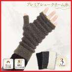 アームカバー レディース おしゃれ アームウォーマー 冬 裏側シルク100% 指なし手袋 日本製