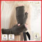 アームウォーマー 冬 裏シルク100% ふわふわあったかアームカバー 手袋 指なし 日本製 高品質