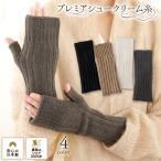 アームウォーマー 冬 ふわふわあったかアームカバーぴったりフィット 手袋 指なし 日本製 高品質