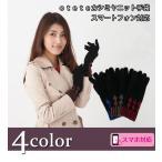 「50%オフ」手袋 スマホ レディース カシミヤ アーガイル柄 プレゼント 女性