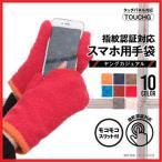 手袋 レディース ミトン スマホ対応 指紋認証 指先が出る スマホ手袋 送料無料