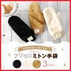 手袋 レディース ミトン スマホ対応 かわいい 防寒 暖かい あったか 誕生日 プレゼント 女性 送料無料