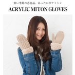 ショッピング手袋 手袋 レディース ミトン 暖かい あったか ボア 二重 編み