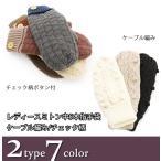 手袋 レディース ミトン 暖かい 中5本指 ケーブル編み チェック柄