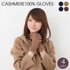 手袋 レディース カシミヤ 刺繍 オーダー イニシャル 名入れ 贈り物 プレゼント 女性