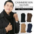 ショッピングカシミヤ 手袋 カシミア スマホ対応サイズセミオーダー メンズ レディース 2016