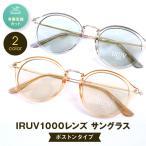 IRUV1000 近赤外線 ブルーライト UV カット サングラス 母の日 プレゼント 2021 鯖江 レディース メンズ 伊達 眼鏡 ボストン