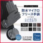 手袋 レディース メンズ マイクロフリース 防水 無地 暖かい あったか