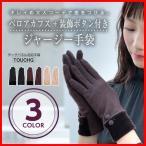 手袋 レディース ベロア カフスボタン スマホ対応 スマホ手袋 3色