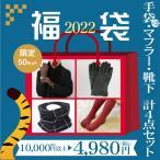 総額11000円→3980円 福袋 豪華3点セット メンズ【男性用 革手袋 ネックウォーマー 5本指ソックス セット商品】