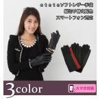 手袋 レザー スマホ 画像