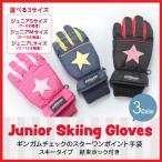 スキー手袋 キッズ 子供 ジュニア スキーグローブ ギンガムチェック スター ワンポイント