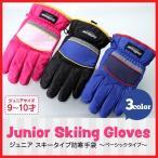 GlovesDEPO 吸湿発熱加工防寒タイプ キッズジュニア手袋 66106