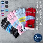 雪遊び手袋キッズ スキー手袋 子供 キッズ ジュニア スキーグローブ 防寒