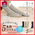 五本指靴下 レディース 5本指ソックス 日本製 靴下 夏 アウトラスト プレゼント