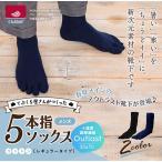 温度調節 五本指靴下 靴下 アウトラスト メンズ 5本指靴下 五本指ソックス 夏 日本製