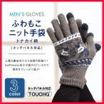 手袋 メンズ スマホ対応 スマホ手袋 ニット手袋 ふわもこ トナカイ柄
