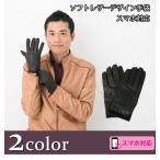 手袋 メンズ レザー スマホ対応 羊革 スマートフォン スマホ 革