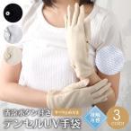 アームカバー UV手袋 レディース ショート薄手 UVカット スマホ 指あり 滑り止め 接触冷感 メッシュ 夏用 可愛い テンセル 送料無料