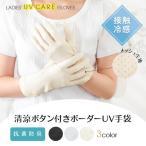 アームカバー UV手袋<送料無料 ドライブ レディース UVカット手袋>
