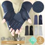 アームカバー UV ショート レディース 手袋 おしゃれ 指きり 夏用 日焼け防止 メッシュ