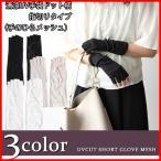 アームカバー 冷感 UVカット 手袋 ショート レディース 指切り 夏用 メッシュ かわいい おしゃれ
