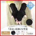 アームカバー 冷感 UVカット 指切り 手袋 レディース 夏用 メッシュ すべり止め付き