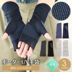 アームカバー UVカット 手袋 ショート おしゃれ レディース 指なし 夏用 日焼け防止 メッシュ