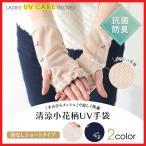 アームカバー UV ショート レディース 夏用 手袋 指なし UVカット 手袋 薄手 清涼 スマホ