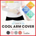 �����५�С� ���� UV ��ǥ����� ��� ������� UV CARE COOL ARM COVER �ޥ���ܡ������� ���� ������
