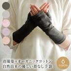 オーガニック 綿 uv アームカバー UV手袋 指なし ショート レディース 夏用 日焼け UVカット 薄手 おしゃれ 指無し