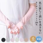 UV手袋 セミロング レディース UVカット 夏用 指切り オーガニックコットン 日焼け防止 アームカバー おしゃれ