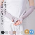 ショッピングアームカバー アームカバー UV手袋 レディース