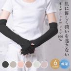オーガニックコットン UV手袋 ロング 日焼け防止 アームカバー UVカット おしゃれ レディース 夏用 指きり