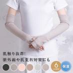 ショッピングアームカバー UVアームカバー UV手袋 UVカット ロング 指なし レディース 日焼け 春夏