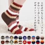 先丸デザインソックス 秋冬 モコモコ靴下 あったか もこもこ 靴下 送料無料
