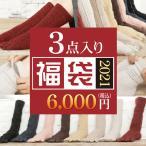 【福袋】まとめ買い 3足セット 5本指ソックス 裏シルク 日本製 レディース メンズ もこもこ靴下 送料無料