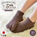 もこもこ 靴下 暖かい 5本指ソックス レディース スニーカーソックス 秋冬 暖かい靴下 送料無料