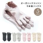 Yahoo!グローブデポ(手袋と靴下の専門店)靴下 5本指 レディース 日本製 オーガニックコットン