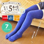 ニーハイソックス レディース 暖かい モコモコ 靴下 冷え取り 5本指ソックス 日本製 冬 送料無料