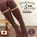 ニーハイソックス 五本指靴下 レディース 冷えとり モコモコ 靴下 サポーター付き 秋 冬 送料無料