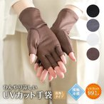手袋 UV アームカバー レディース ショート UVカット 夏用 薄手 春 指切り メッシュ グローブ