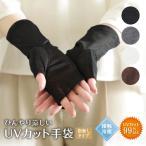 手袋 レディース ショート UVカット UV アームカバー 夏用 グローブ メッシュ 指なし 日焼け