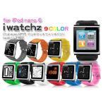 iPod nano 第6世代 腕時計 型 ケース nano6 アイポッドナノ 6 時計 カバー iwatchz正規品 DM便送料無料