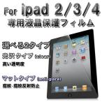 ショッピングiPad2 Apple ipad2/3/4/アイパッド2/3/4液晶保護フィルム 【1枚入り】 ケース 液晶保護シート DM便送料無料