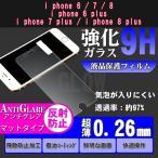 iPhone7 / 7plus / iPhone6 (6S) / (6S) 6plus  アンチグレア 反射防止 強化ガラス  保護フィルム 硬度9H 極薄 0.26mm  ゆうパケット送料無料